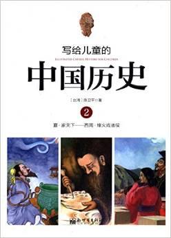 写给儿童的中国历史2