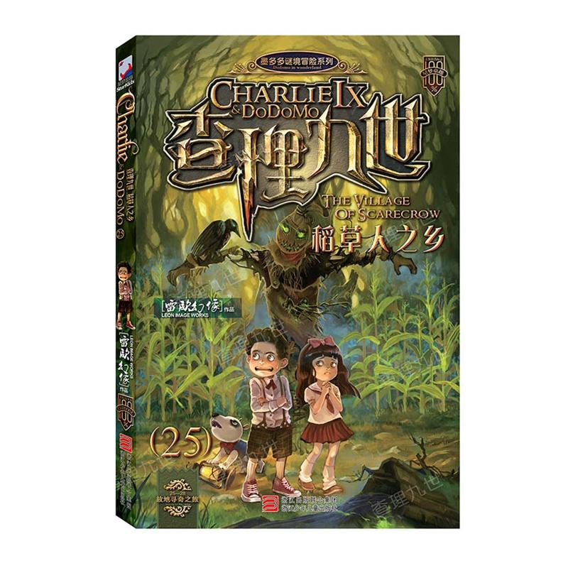 墨多多迷境冒险系列:查理九世(25)稻草人之乡