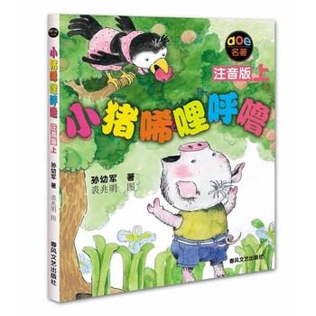 羚羊木雕的漫画_君君共享图书 - 中国儿童文学