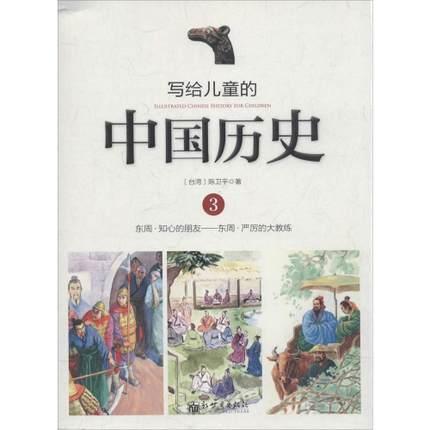 写给儿童的中国历史3