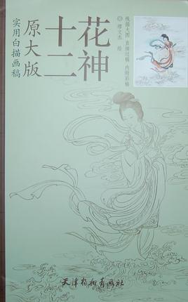 实用白描画稿原大版--十二花神