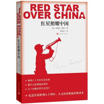 红星照耀中国经典译本