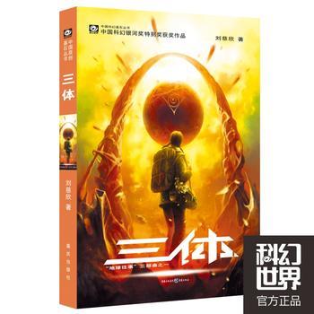 中国科幻基石丛书—三体