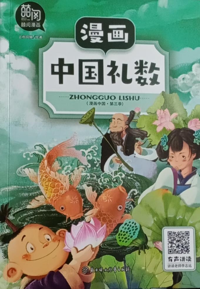 漫画中国第三季-中国礼数